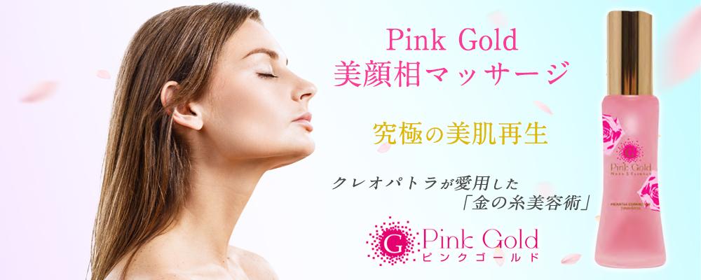 PinkGold美顔相マッサージ