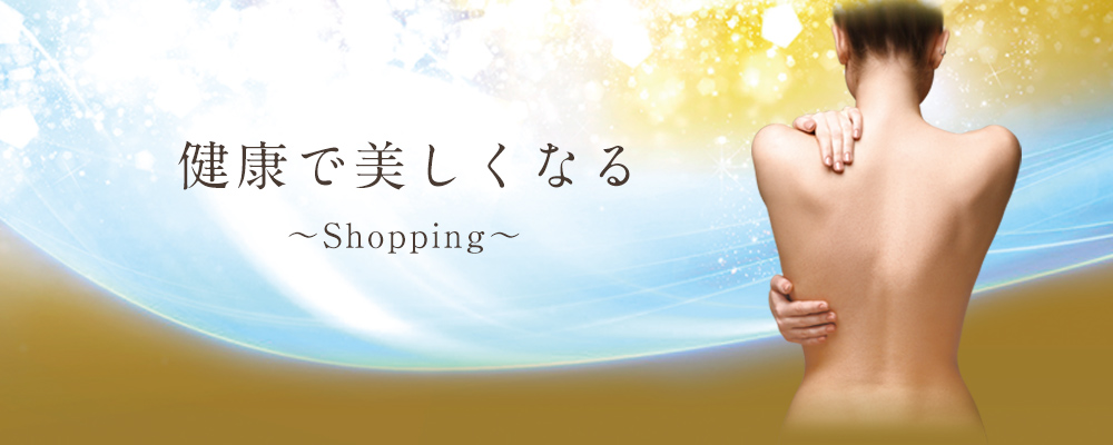 健康で美しくなる~Shopping~