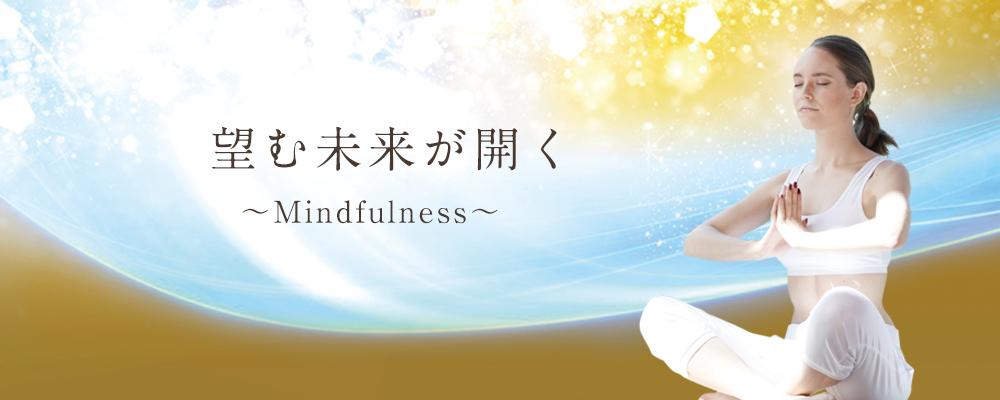 望む未来が開く~Mindfulness~
